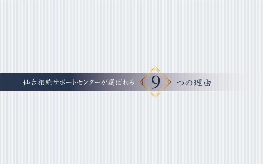 仙台相続サポートセンターが選ばれる9つの理由 画像