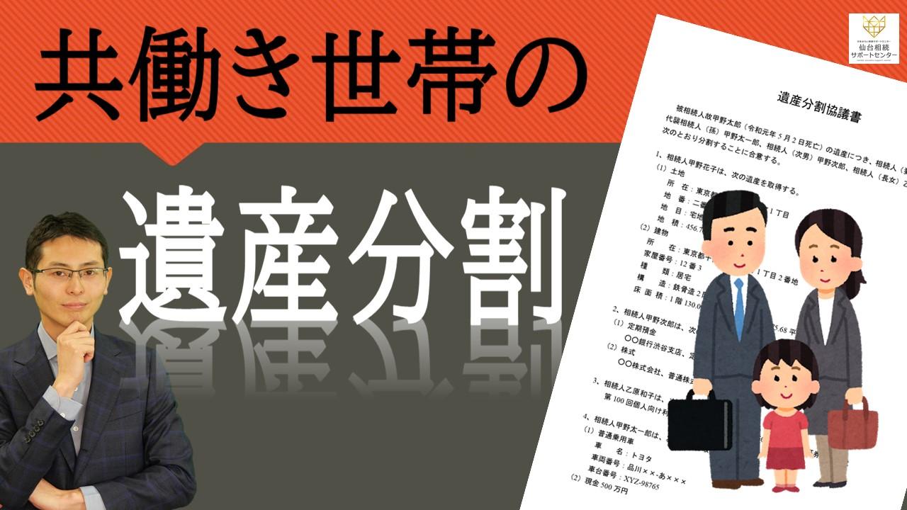 共働き世帯の遺産分割【税理士智春のつぶやき】 サムネイル画像