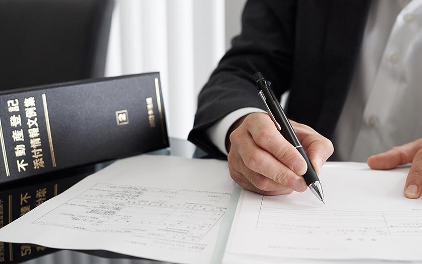不動産売買に関係する税金の申告 写真